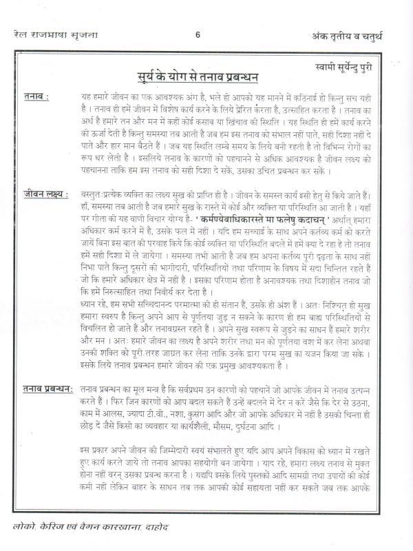 Rail Rajbhasha Srijna 1