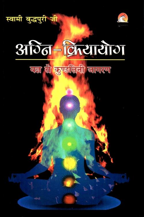 Agni Hindi