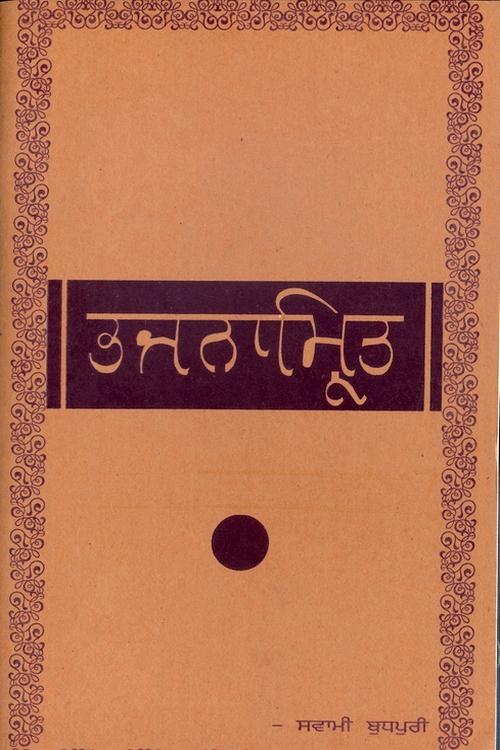 Bhajnamrit