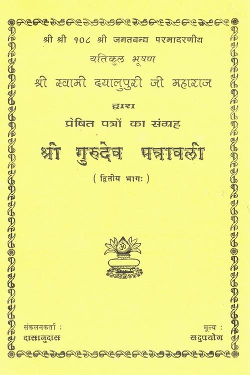 Patravali II