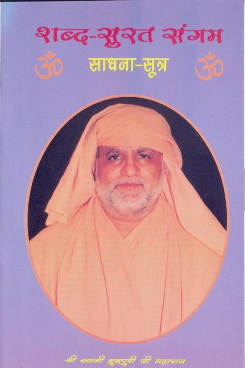 Sadhana Sutra