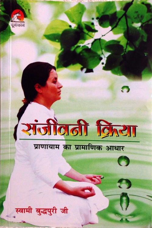 Sanjeevani Hindi