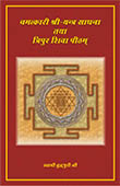 SriYantraBook